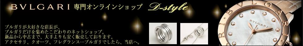 ブルガリ(BVLGARI)専門ショップD-style/新品 中古 通販 ブル狩り 時計